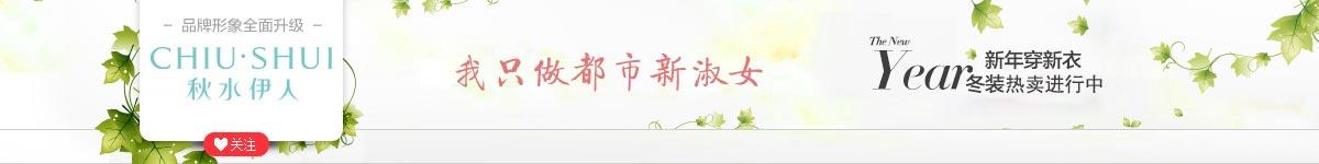 秋水伊人专卖店logo