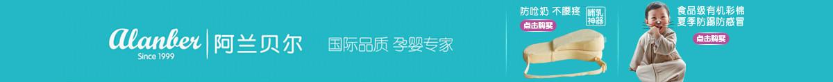 阿兰贝尔旗舰店logo