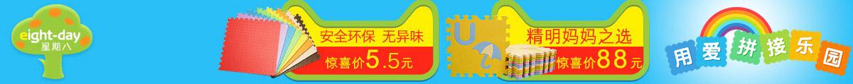 星期八自营店logo